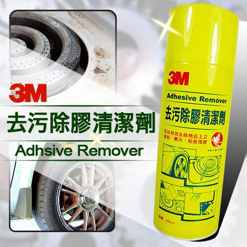 3M 去污 除膠清潔劑 (天然) 450ml (黃瓶)