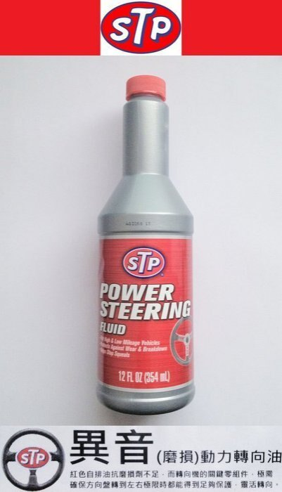 權世界@汽車用品 美國STP異音型動力方向盤油 轉向機油(抗磨損) 銀罐公司貨 ST-00204-354ml