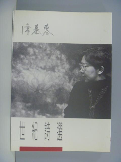 【書寶二手書T1/文學_IRN】席慕蓉.世紀詩選_席慕蓉