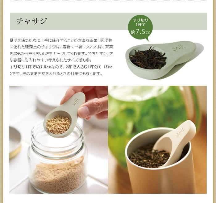 【超取免運】日本製 soil 珪藻土調濕 防潮湯匙 / 茶葉勺(大)*夏日微風* 3