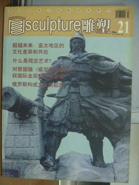 【書寶二手書T1/雜誌期刊_PGF】Sculpture雕塑_21期_超越未來-亞太地區的文化差異和共處等