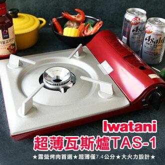 日本 岩谷 Iwatani 超薄瓦斯爐 酒紅色 TAS-1 超薄型 卡式爐 瓦斯爐 超薄高效能瓦斯爐 烤肉 露營 火鍋【N102410】