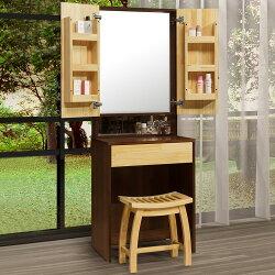 化妝桌/化妝椅【Yostyle】摩卡2尺化妝桌椅組