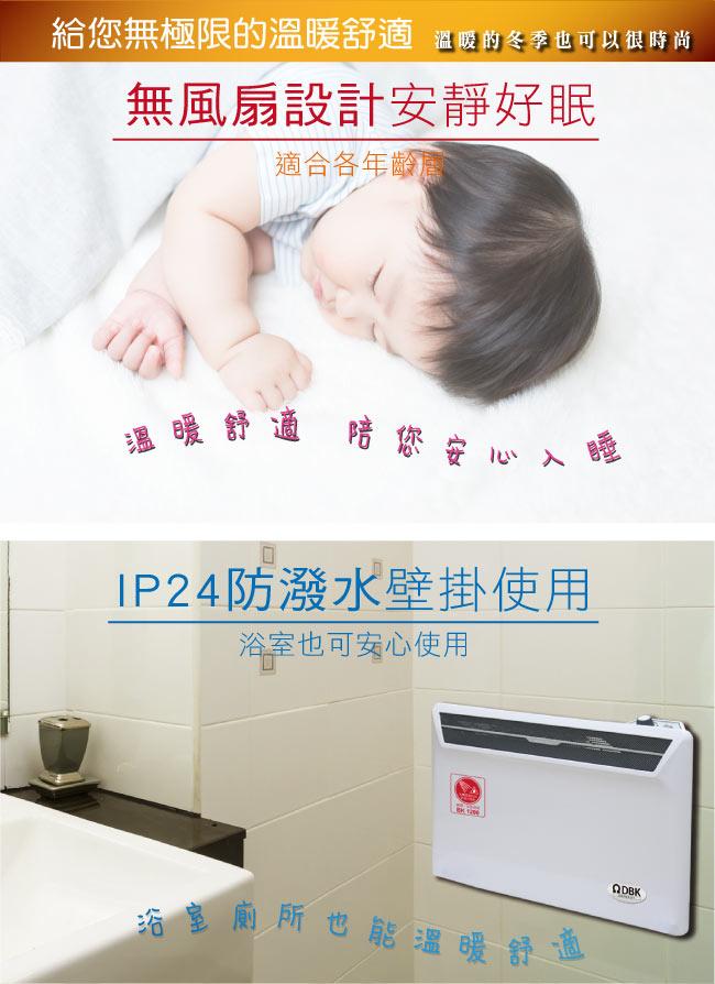☆現貨供應 北方ΩDBK 浴室、室內兩用 對流式電暖器 BK1200 1