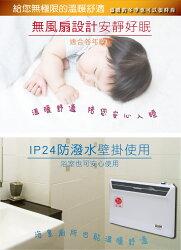 北方ΩDBK 浴室、室內兩用 對流式電暖器 BK1200