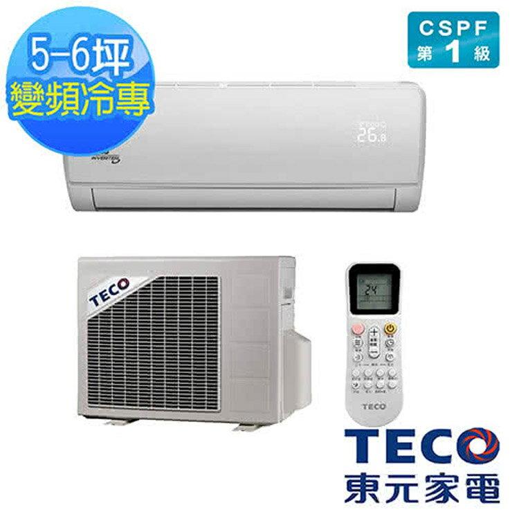 【TECO東元】5-6坪一對一雅適變頻冷專冷氣(MS28IC-ZR+MA28IC-ZR)