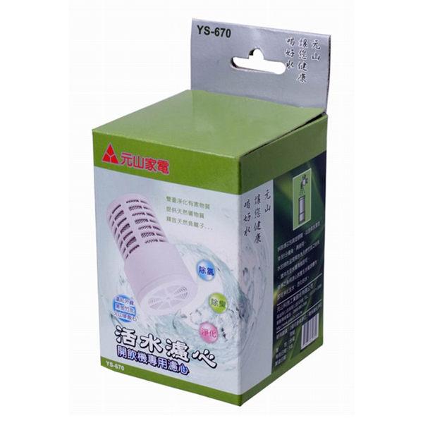 *****東洋數位家電**** 元山濾心 開飲機專用麥飯石活水濾心(單入包裝) YS-670
