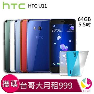 HTC U11 4/64GB 攜碼至台哥大 4G上網 吃到飽 月繳999【贈 行動電源*1+9H鋼化玻璃保護貼*1+氣墊空壓殼*1】