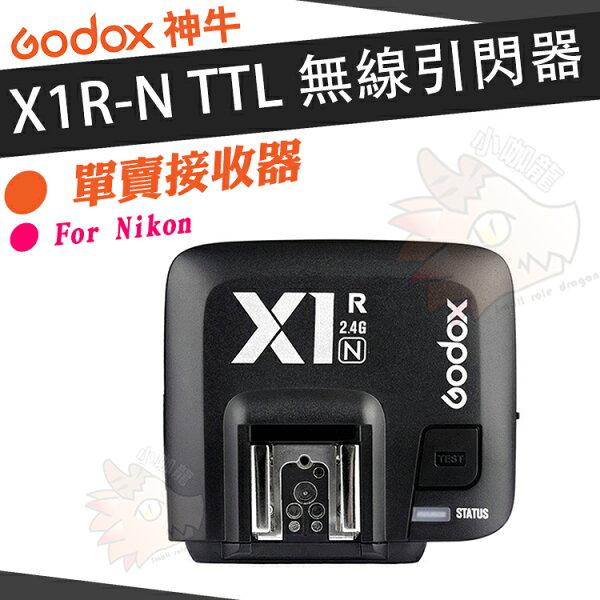 小咖龍賣場:【小咖龍】GODOX神牛X1X1R-N單賣接收器無線TTL可高速同步無線TTL控制接受器ForNikonX1N