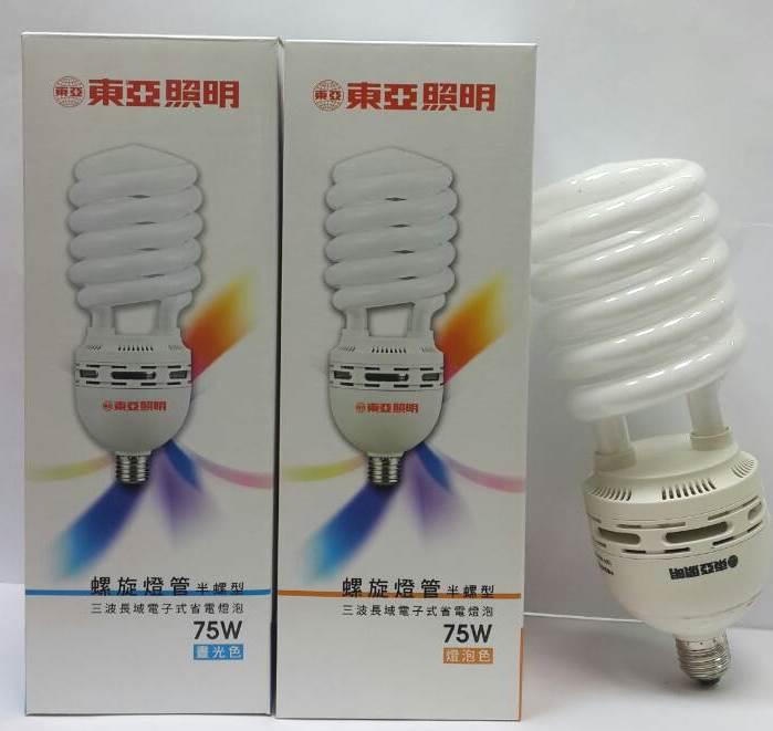 東亞★螺旋燈泡 110V 75W E27 白光 黃光 ★永旭照明 TO-EFHS75D/L-GC