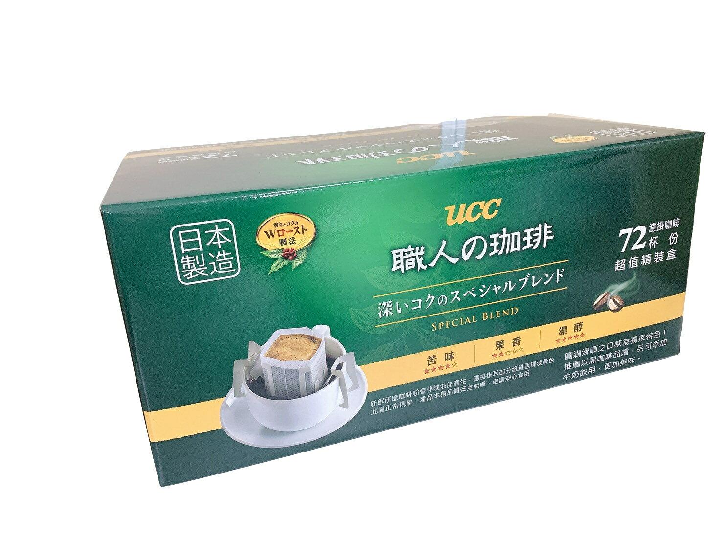 好市多 咖啡 UCC 職人の珈琲 濾掛咖啡 超值精裝盒 沖泡 7公克 72包 超取限四盒
