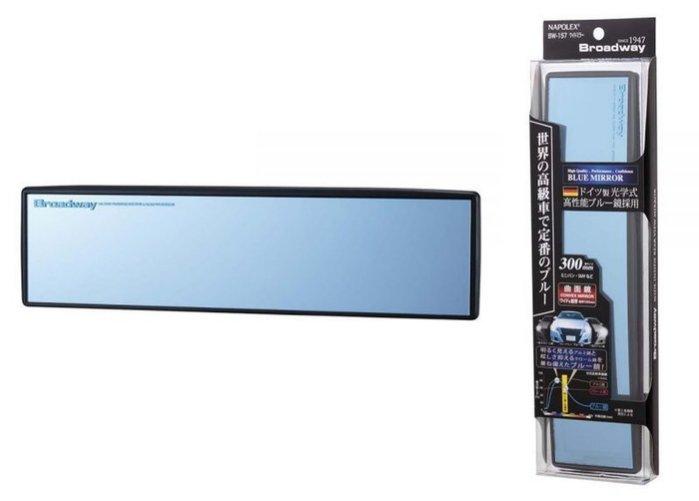 權世界@汽車用品 日本 NAPOLEX 德國光學式曲面車內後視鏡(超防眩/抗UV藍鏡) 300mm BW-157