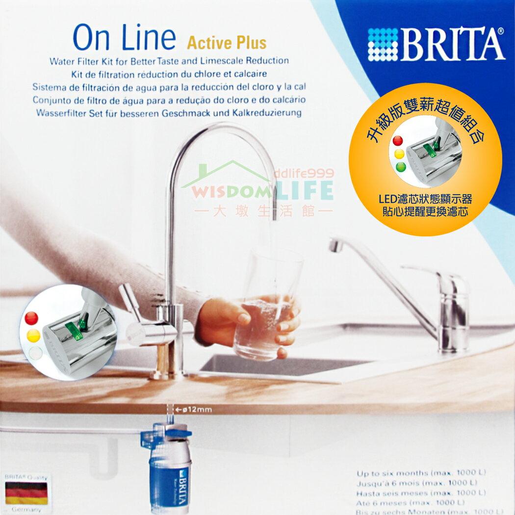 LED升級版**BRITA On Line P1000 廚下型,硬水軟化型濾水器*雙芯安裝價只要10990元