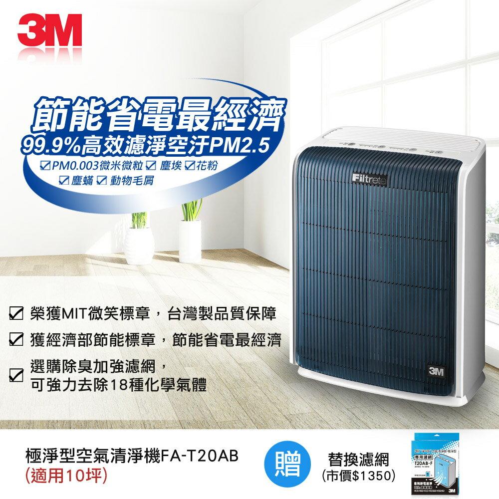 <br/><br/>  ★加送濾網★3M 淨呼吸極淨型空氣清淨機 FA-T20AB(適用10坪)<br/><br/>