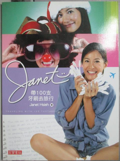 【書寶二手書T6/地圖_YCV】Janet帶100支牙刷去旅行_Janet Hsieh