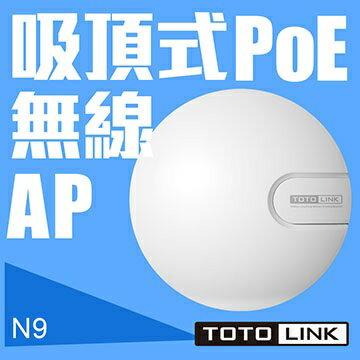 【TOTOLINK】N9 吸頂式PoE無線基地台