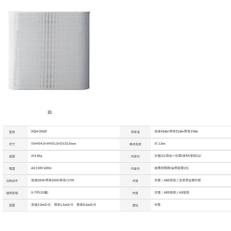 正負零空氣清淨機-白色 9