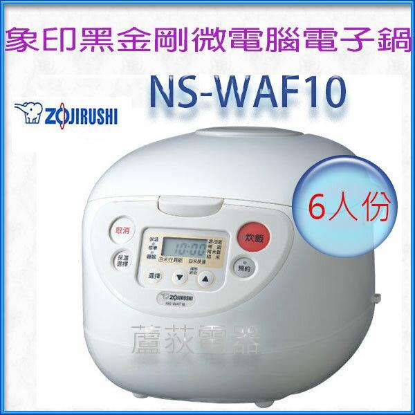 【象印~蘆荻電器】全新6人份【象印黑金剛微電腦電子鍋】.NS-WAF10另售NS-LAF05.NS-WAF18.NS-TSF10.NS-TSF18.NS-ZDF10.NS-ZDF18.NL-AAF10.NL-AAF18.NS-YSF10.NS-YSF18