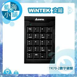 WiNTEK文鎧 TK70-2數字鍵盤 (USB介面/PC與筆記型電腦使用)
