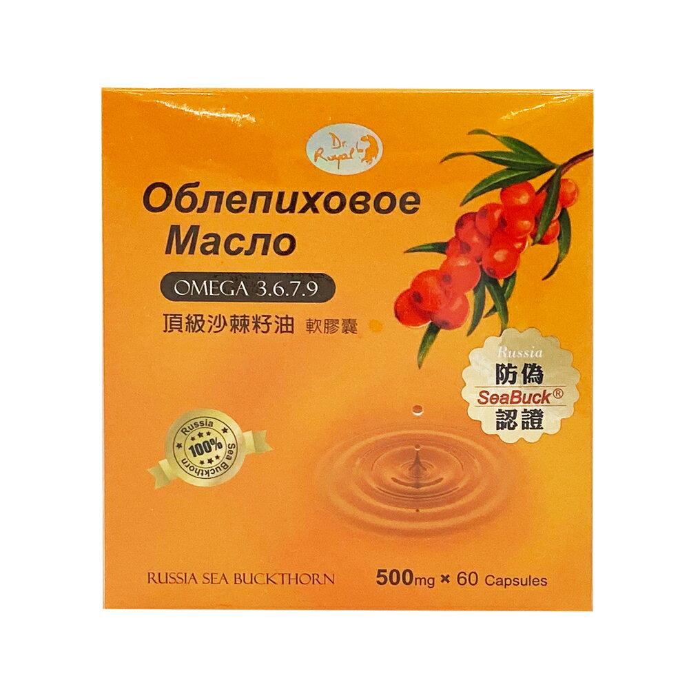 康心頂級沙棘籽油膠囊60粒 (買多優惠)【合康連鎖藥局】