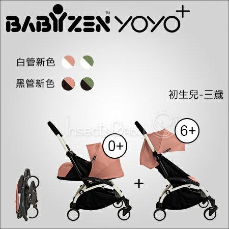 ✿蟲寶寶✿【法國Babyzen】 YoYo+ 新生兒至三歲手推車 可架接Maxicosi提籃 - 白管新色