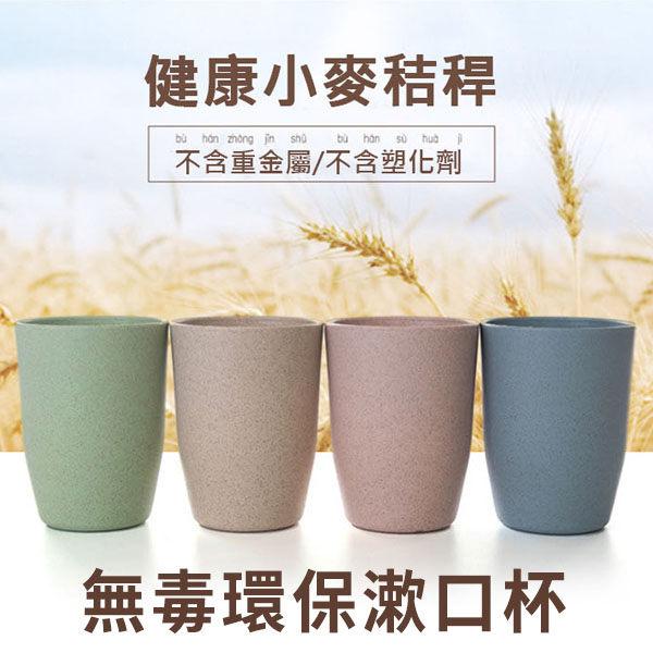 杯子-韓系北歐環保無毒小麥秸稈 漱口杯 水杯 情侶杯【AN SHOP】