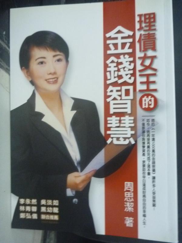 【書寶二手書T9/投資_LDZ】理債女王的金錢智慧_周思潔