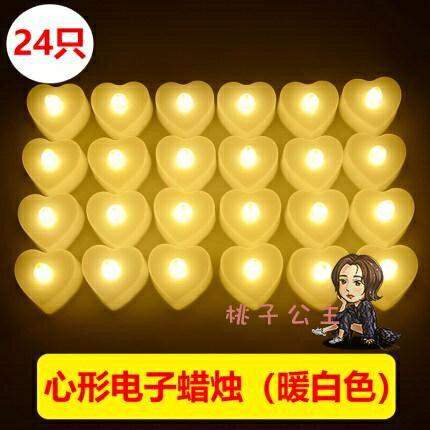 電子蠟燭 浪漫驚喜求婚創意布置用品生日表白心形蠟燭情人節【全館免運 限時下殺】