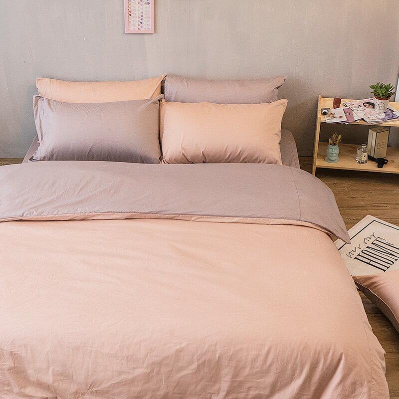 床包兩用被套組  /  雙人-100%精梳棉【撞色系列-可可粉】含兩件枕套 經典素色 台灣製 戀家小舖 8