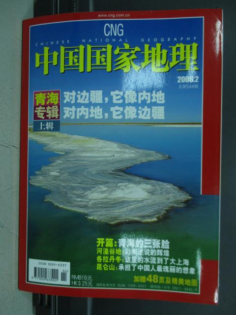【書寶二手書T2/雜誌期刊_QLG】中國國家地理_544期_青海專輯等