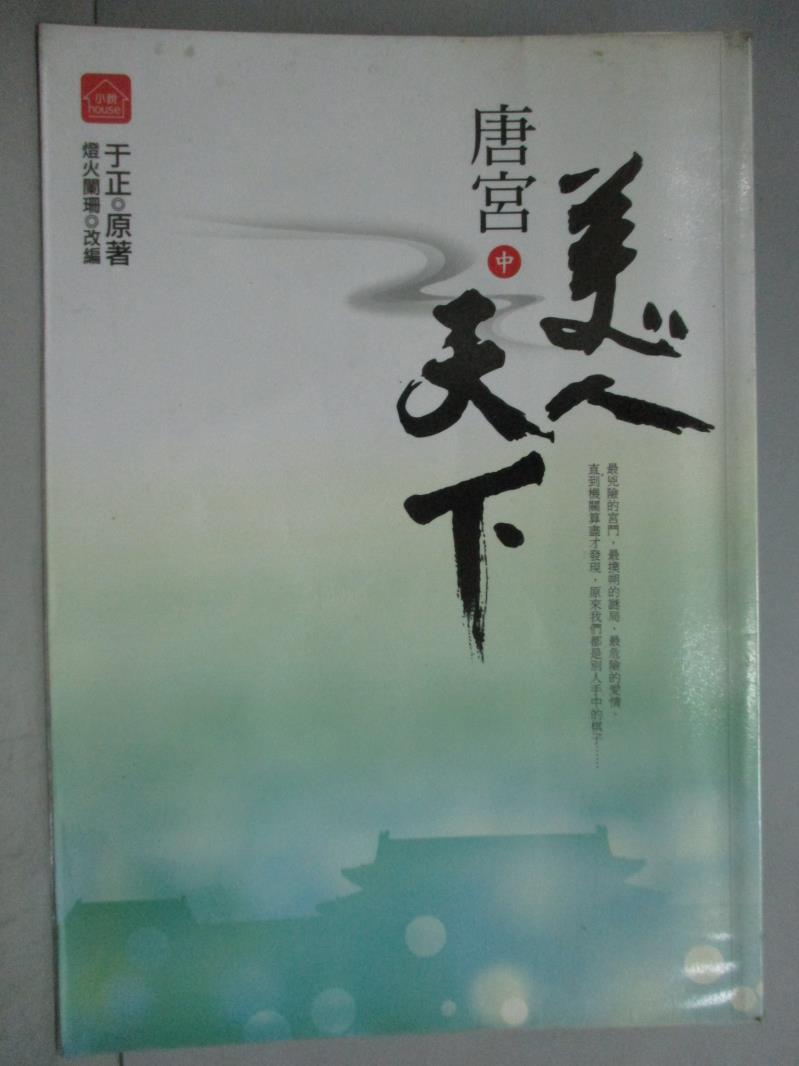 ~書寶 書T7/言情小說_GSP~唐宮美人天下 中 _于正