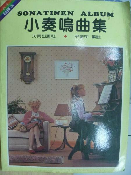 【書寶二手書T3/音樂_ZGE】小奏鳴曲集