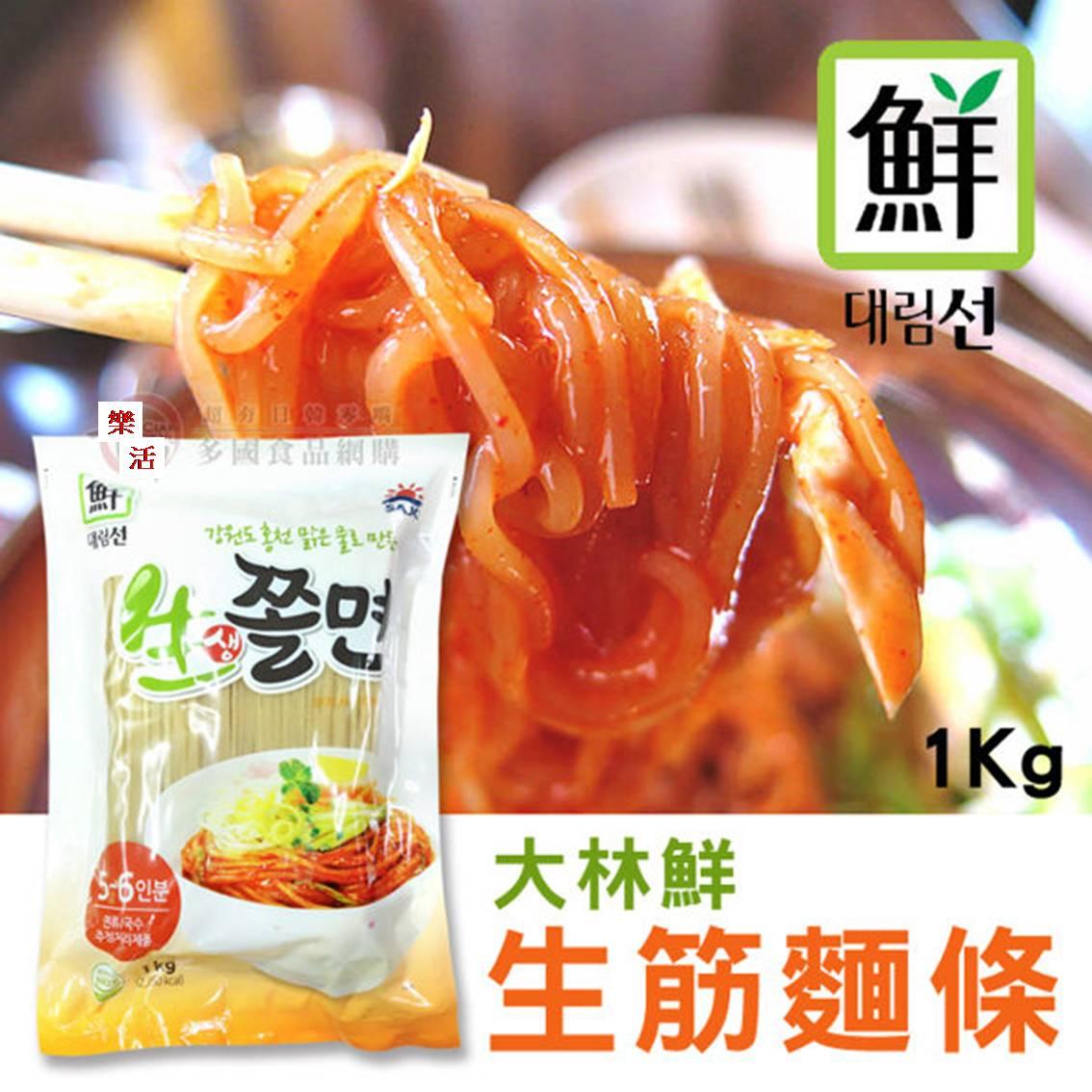 韓國 SAJO思潮大林鮮生筋麵條1kg 炸醬麵 辣拌麵 乾麵 ~樂活 館~