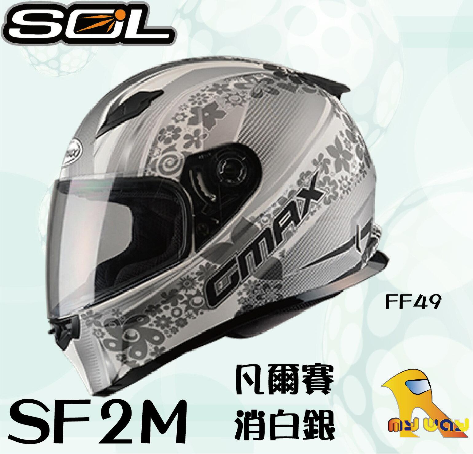 ~任我行騎士人身部品~SOL FF-49 SF-2M GMAX 凡爾賽 消白銀 全罩安全帽