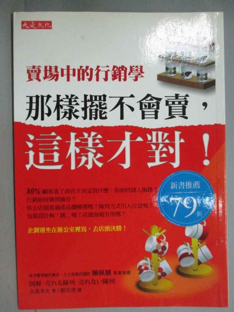 ~書寶 書T1/行銷_GHI~那樣擺不會賣 這樣才對!賣場中的行銷學_劉宗德 永島幸夫
