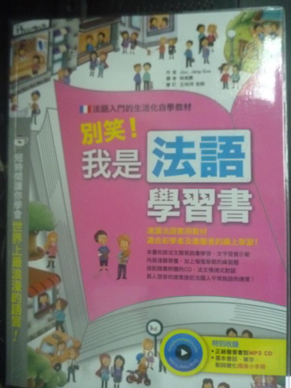 ~書寶 書T1/語言學習_YBA~別笑!我是法語學習書_Joo_附光碟.附小冊 ~  好康