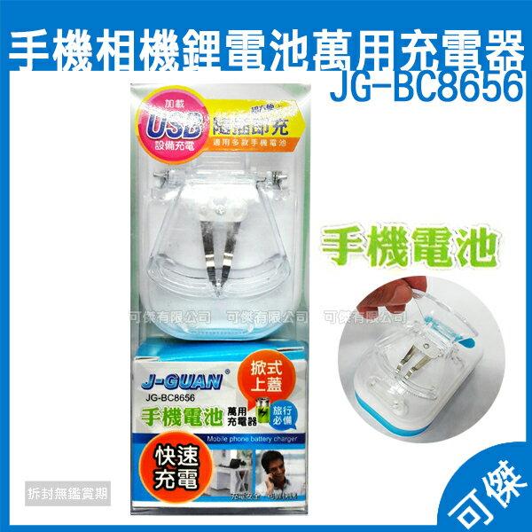 萬用充電器JG-BC8656座充適用手機電池相機電池鋰電池萬能旅行充電器萬用充充電器可調式充電器