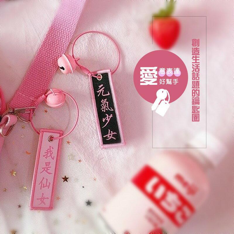 【文字鈴鐺鑰匙圈】日系搞怪文字 少女心鑰匙扣 鑰匙圈 個性 元氣少女 金榜題名 鈴鐺鑰匙扣