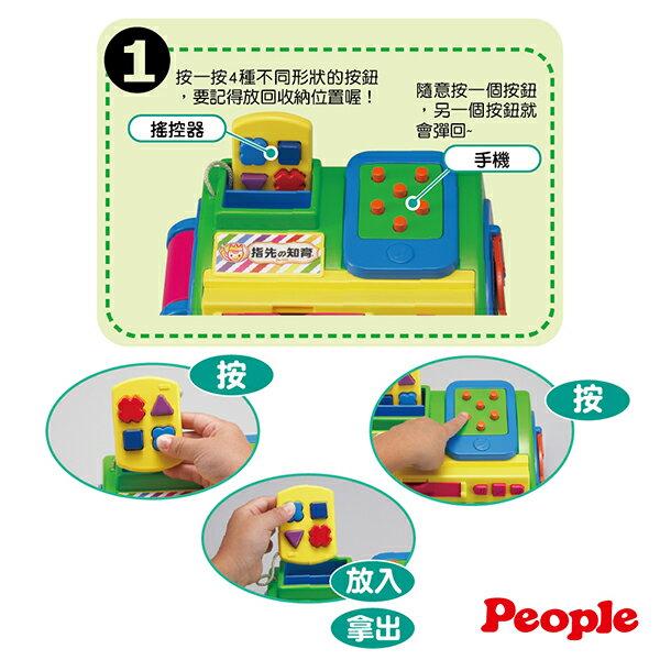 People - 聲效手指趣味遊戲機 3
