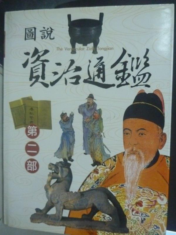 ~書寶 書T6/歷史_ZGL~圖說資治通鑑 下冊 _通鑑編輯部