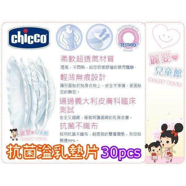 麗嬰兒童玩具館~義大利專櫃Chicco-抗菌溢乳墊片30pcs.超強吸收力.輕薄無痕設計 2