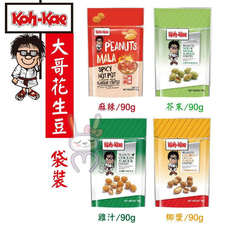 泰國大哥花生豆 花生 Koh-Kae 大哥豆 芥末 椰漿 辣味 雞汁 袋裝 罐裝【 咪咪兔小舖】