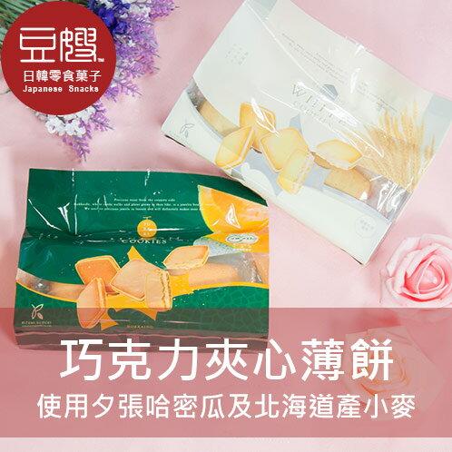 【豆嫂】日本零食巧克力夾心薄餅(夕張哈密瓜白巧克力)★5月宅配$499免運★