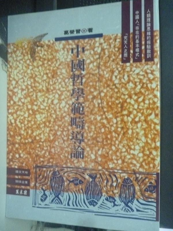 【書寶二手書T1/哲學_IOT】中國哲學範疇導論_葛榮晉