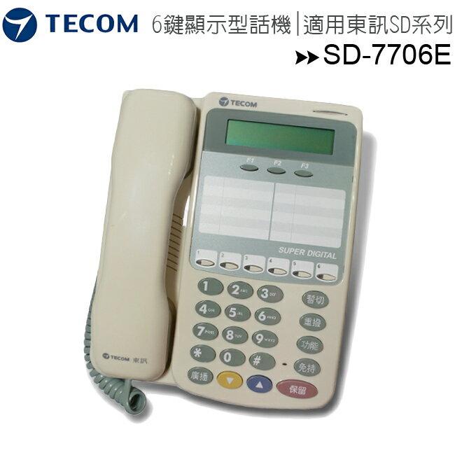 TECOM 東訊 SD~7706E  6鍵顯示型 話機 ~電話總機   電話   住家電話