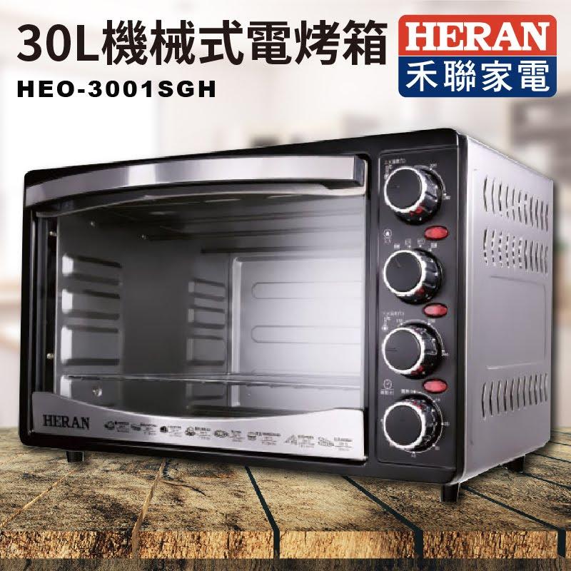【禾聯家電 優質推薦】HEO-3001SGH 30L 機械式電烤箱 (烤箱/不鏽鋼外殼/最高250度/廚房家電)