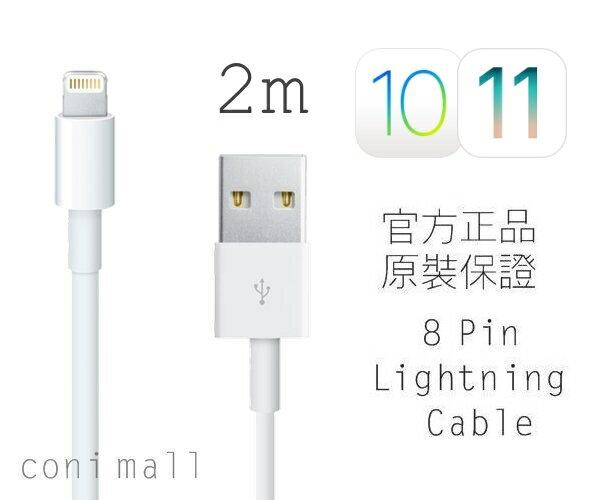 【coni shop】原廠正品2米Lightning傳輸線 送2線套 充電線 傳輸線 2m iPhone6 7 8 Plus X