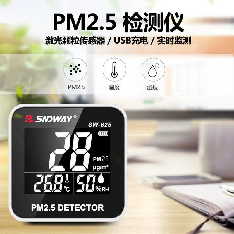 SNDWAY/深達威空氣質量檢測儀 臺式PM2.5檢測儀粉塵顆粒物檢測儀