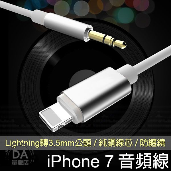 《DA量販店》iphone 7 plus Lightning 耳機 音源 3.5mm 轉接線 轉接頭 銀色(80-2815)