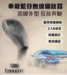 coni shop:【conishop】EarldomET-M25音樂藍芽車充國際領導品牌2.1A快速充電音樂播放免持通話